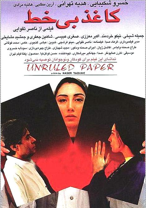 دانلود فیلم سینمایی کاغذ بیب خط 1380