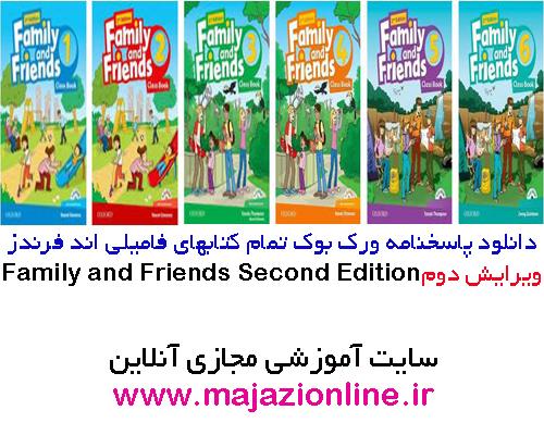 Family and Friends Second Edition جواب کتابهای فامیلی اند فرندز ویرایش دوم