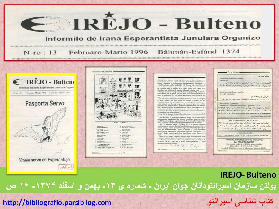 بولتن سازمان اسپرانتودانان جوان ایران   IREJO- Bulteno شماره  13