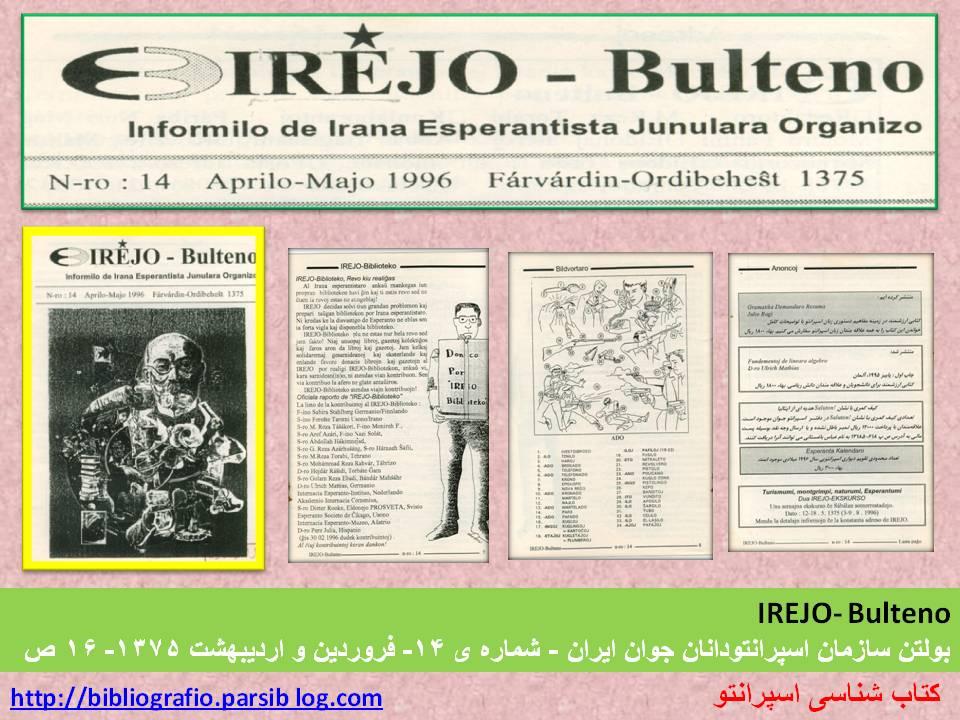 بولتن سازمان اسپرانتودانان جوان ایران   IREJO- Bulteno شماره ی 14