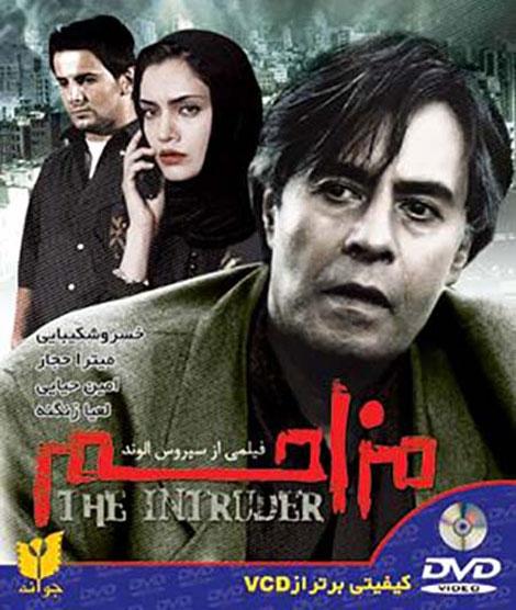 دانلود فیلم سینمایی مزاحم 1380