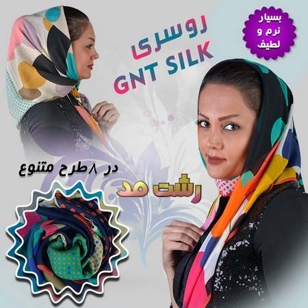 مدل روسری ایرانی
