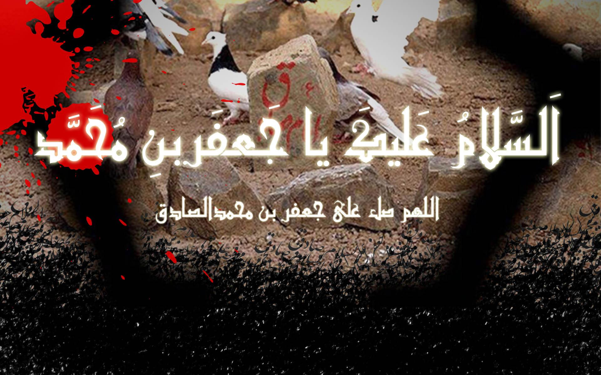 پوستر به مناسبت شهادت امام صادق علیه السلام