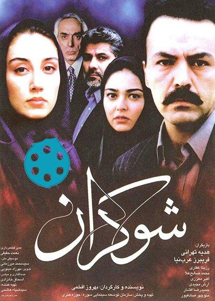 دانلود فیلم سینمایی شوکران 1377