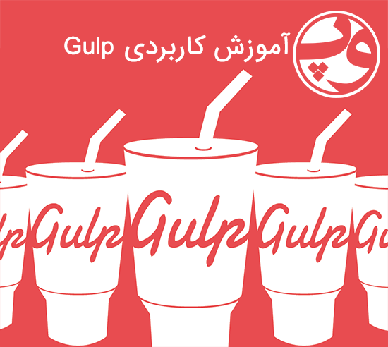 getting_started_with_gulp.png