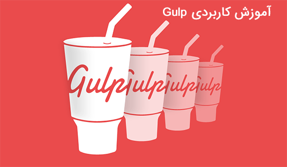 gulp_task_2.png