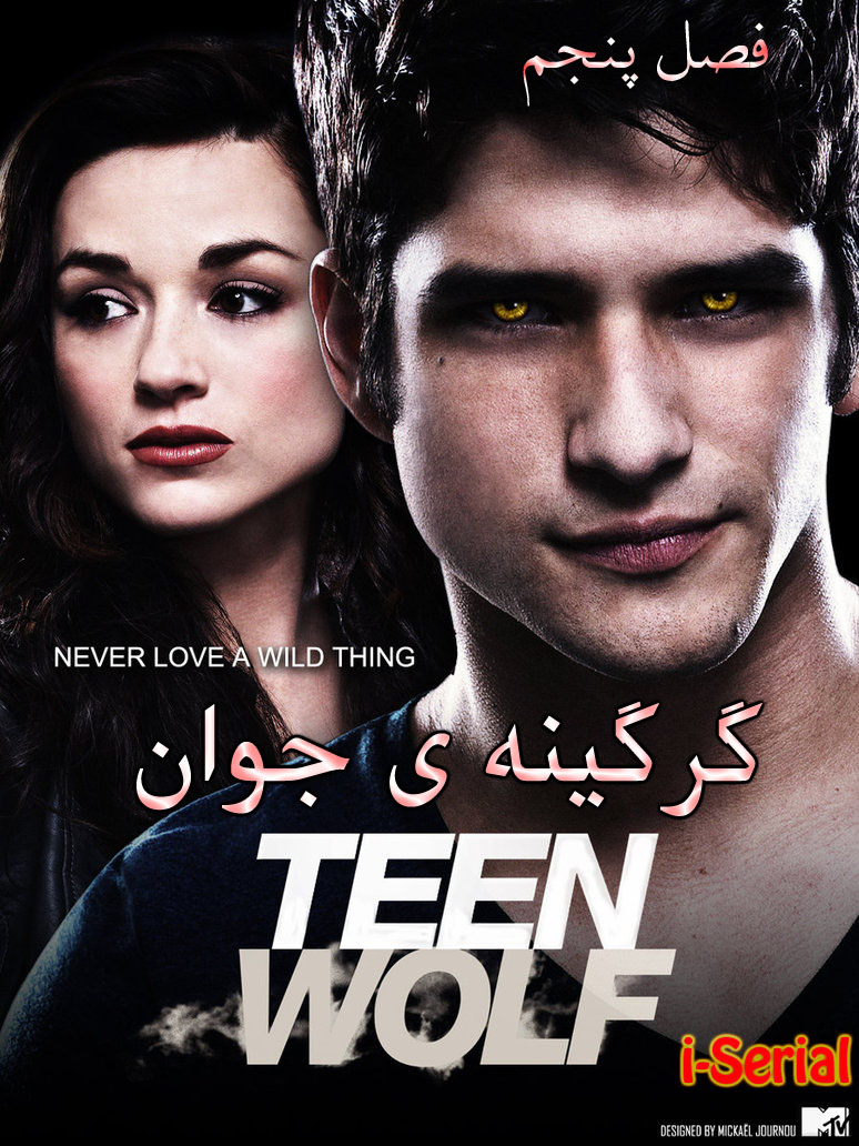 http://s6.picofile.com/file/8206034276/Teen_Wolf_S05.jpg