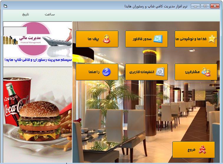دانلود پروژه مدیریت رستوران و کافی شاپ