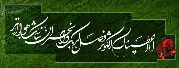 فتوبلاگ قرآنی « صبغةَ الله » - تصویر سوره کوثر
