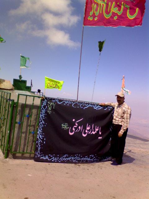 علمدار علي
