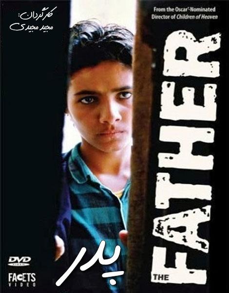 دانلود فیلم سینمایی پدر