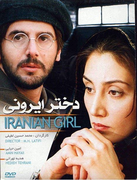 دانملود فیلم سینمایی دختر ایرانی