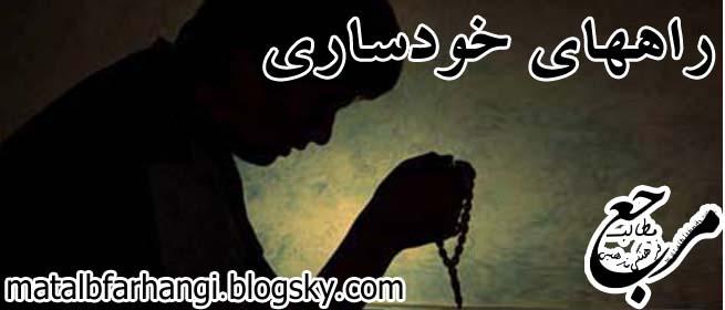 راههای خودساری ،مرجع مطالب فرهنگی مذهبی،،راه های خودسازی از زبان آیت الله بهجت