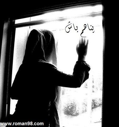 پناهم باش/قسمت8