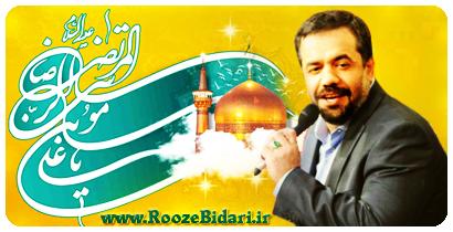 گلچین مولودی امام رضا(ع) محمود کریمی