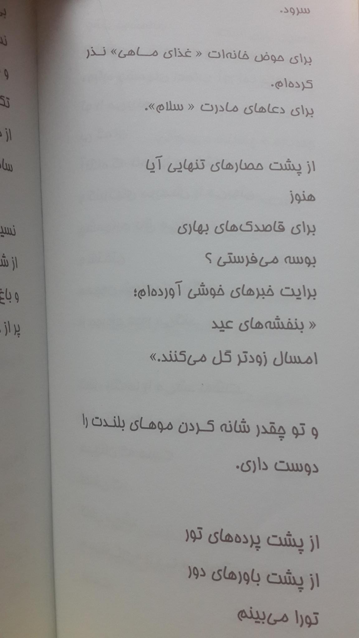 معرفی کتاب