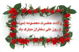 تبریک سالروزمیلاد حضرت معصومه (س)، روز دختران و آغاز دهه کرامت