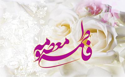 اس ام اس ولادت حضرت فاطمه معصومه (ص)