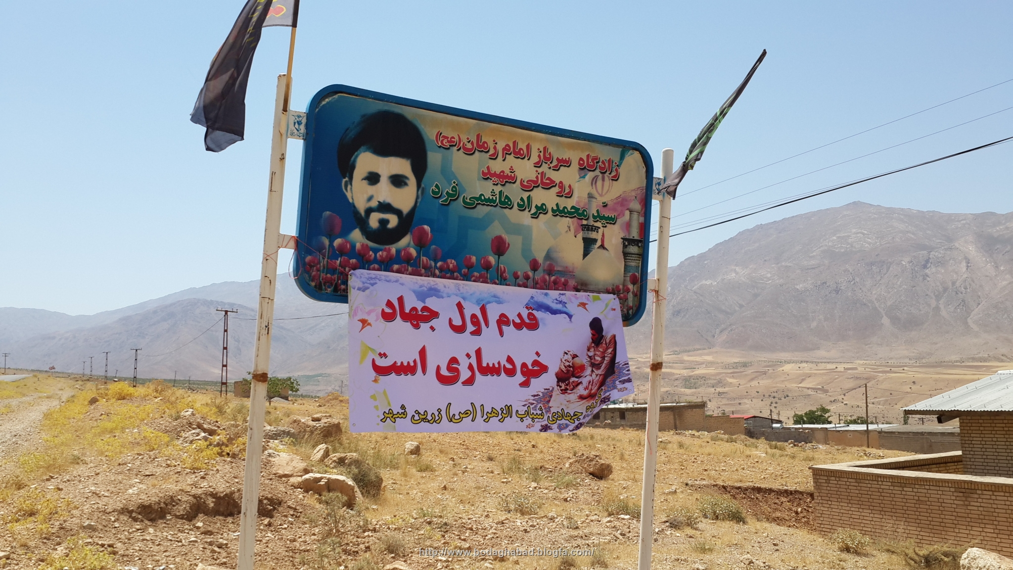 ناغان+جغدان+گروه جهادی+شباب الزهرا+زرین شهر،سیدجواد موسوی،بداغ آباد