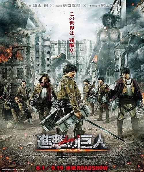 دانلود فیلم 2015 Attack on Titan
