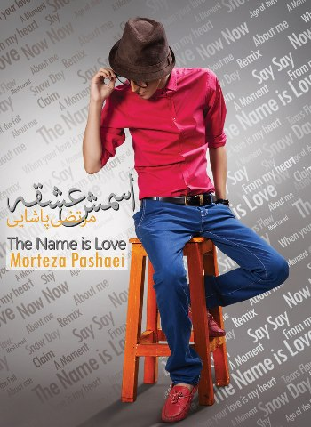دانلود آلبوم جدید مرتضی پاشایی اسمش عشقه