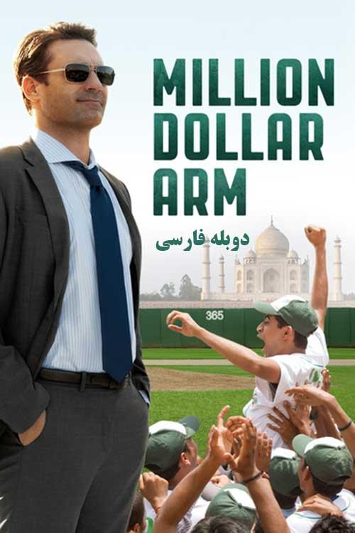 دانلود دوبله فارسی فیلم Million Dollar Arm 2014