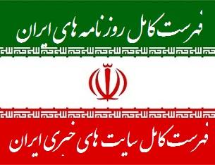روز نامه ها و سایت های خبری ایران