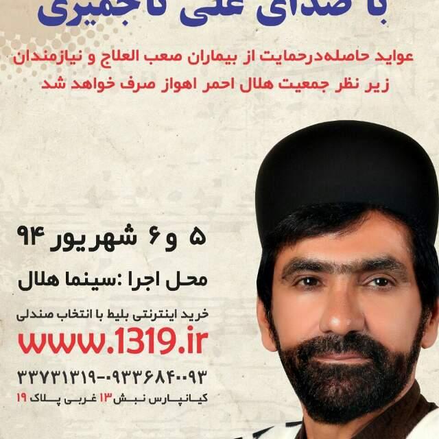 [تصویر:  Concert_Ali_Tajmiri_1394_05_05.jpg]