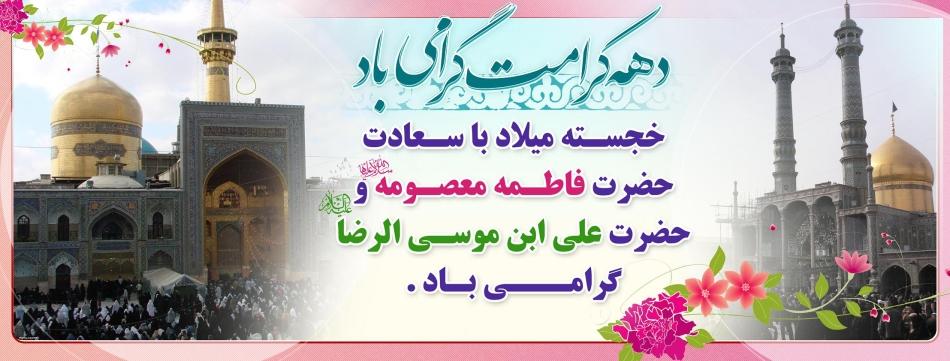 مسجد امیرالمؤمنین علی(ع) اسلام آبادغرب09188889881