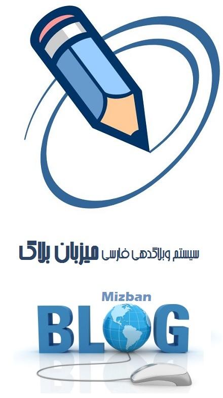 http://s6.picofile.com/file/8206959526/mizbanblog_2_.jpg