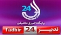پایگاه خبری تدبیر24