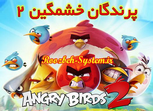 دانلود بازی Angry Birds 2 و ثبت رکورد 30 میلیون دانلود در دو هفته!