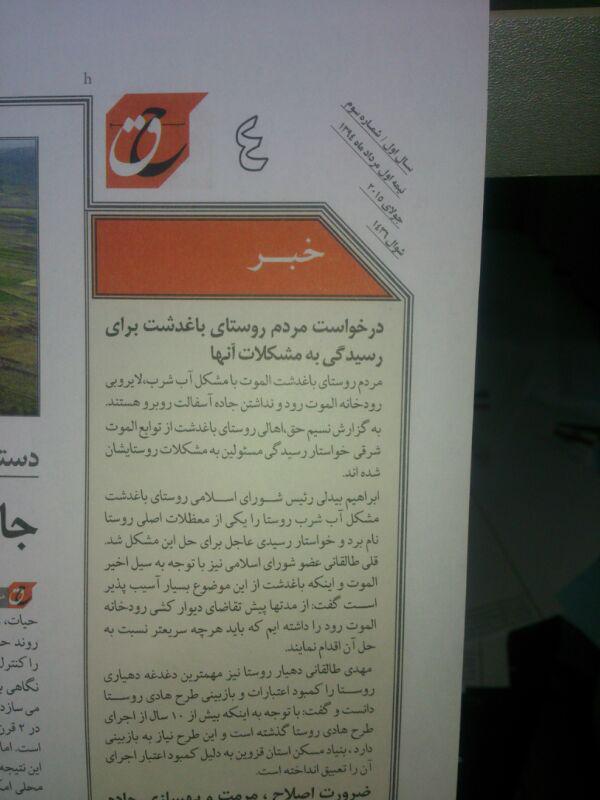 تصویری از انعکاس مشکلات و مطالبات بحق مردم روستای باغدشت در دیدار اخیر مسولین  مرداد 94