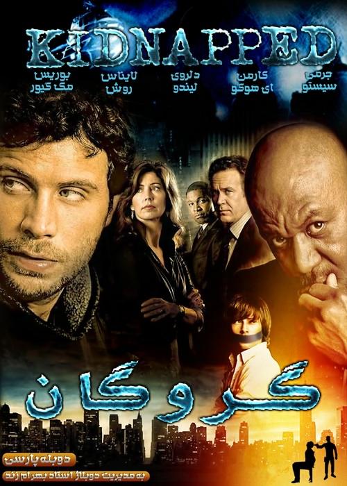 دانلود رایگان دوبله فارسی سریال گروگان