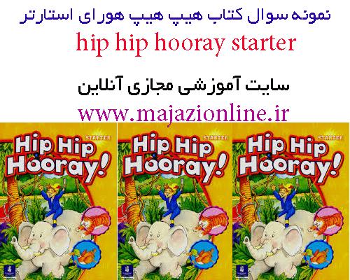 نمونه سوال کتاب هیپ هیپ هورای استارترhip hip hooray starter