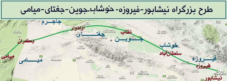 طرح بزرگراه نیشابور-جوین-میامی : گامی برای ارتقای شمال غرب خراسان