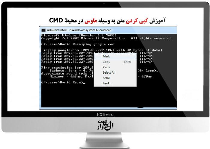 آموزش کپی کردن وسیله ماوس در محیط CMD
