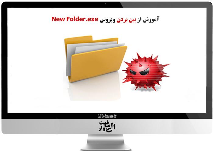 آموزش از بین بردن ویروس New Folder