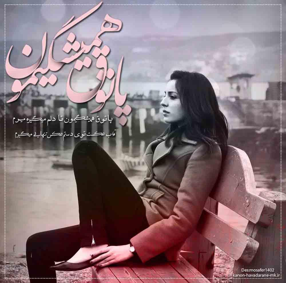 دانلود آهنگ بهش بگین از ناصر صدر