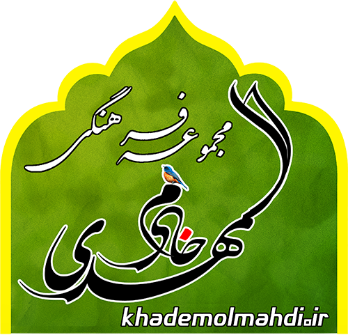 مجموعه فرهنگی خادم المهدی عج