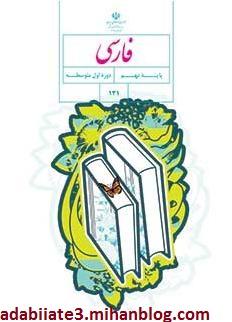 دانلود کتاب فارسی پایه نهم