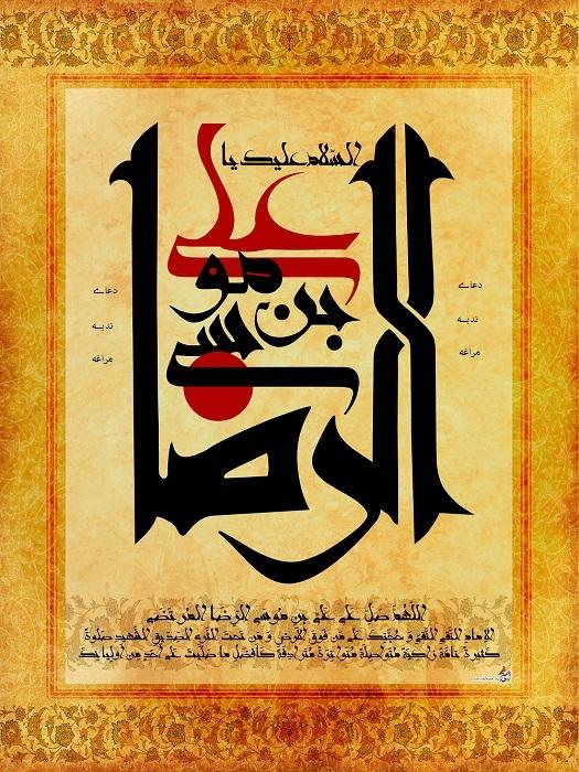 اخلاق و رفتار امام رضا علیه السلام دعای ندبه مراغه