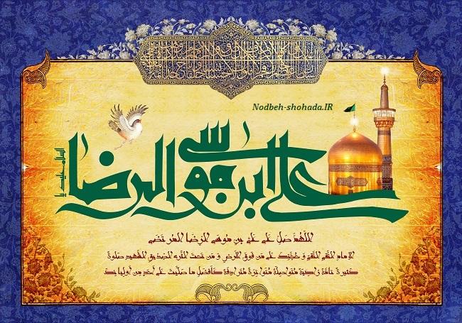 دانلود کلیپ های تصویری بمناسبت ولادت باسعادت حضرت علی بن موسی الرضا المرتضی(ع)