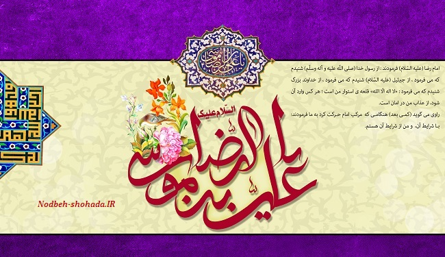 گزیده سخنان امام رضا(علیه السلام) دعای ندبه مراغه