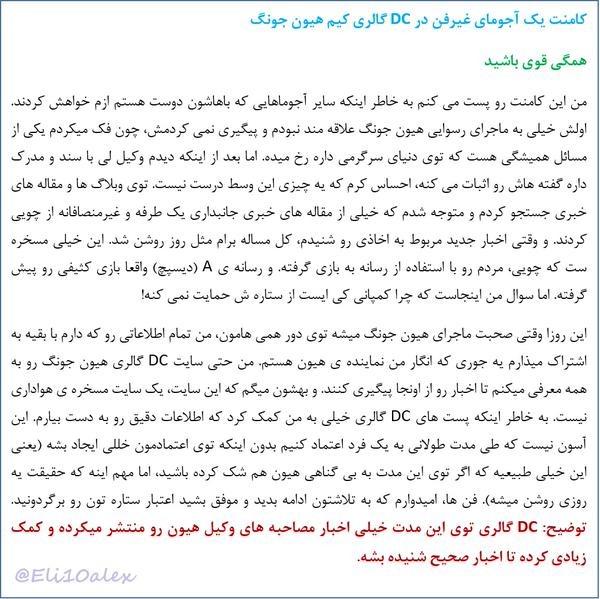 [Eng + Persian] Just a nonfan ajumma, stay strong every1 by DCKHJGALL [15.08.12]