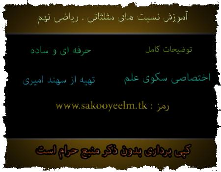 http://s6.picofile.com/file/8207942334/riazi9.png