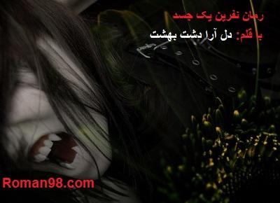 رمان نفرین یک جسد