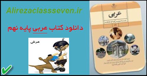 عکس کتاب عربی پایه نهم-عرش