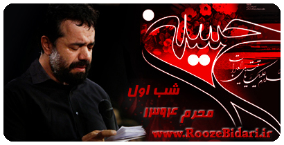 شب اول محرم 94 محمودکریمی