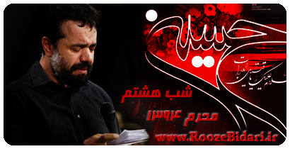 مداحی شب هشتم محرم 94 محمود کریمی